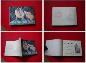 《天堂泪》缺本,山西1985.9一版一印7万册,7881号,连环画