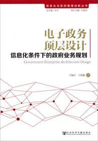 信息化与政府管理创新丛书·电子政务顶层设计:信息化条件下的政府业务规划