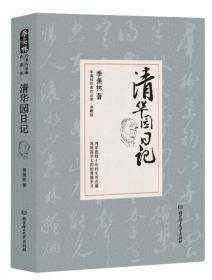 清华园日记:季羡林代表作品精装典藏版