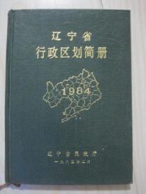辽宁省行政区划简册1984
