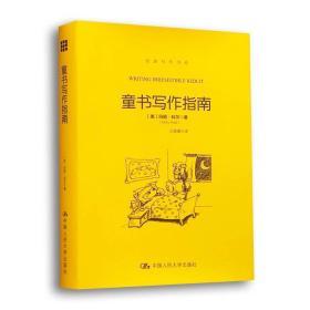 创意写作书系:童书写作指南(创意写作书系)