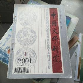 中国文学研究2001年1,2,3,4期合订