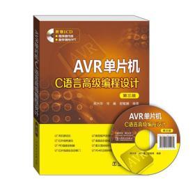 AVR单片机C语言高级编程设计(第三版)