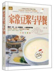 【二手包邮】家常豆浆与早餐 文娟 中国华侨出版社