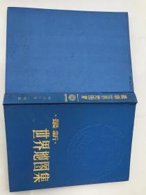 最新世界地图集 (1990年一版一印精装)