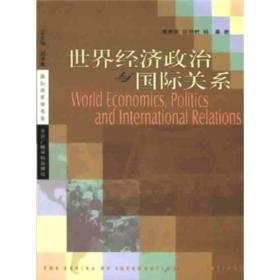 世界经济政治与国际关系