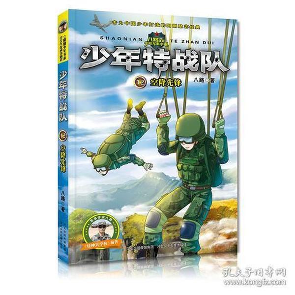 儿童小说:少年特战队.空降先锋12