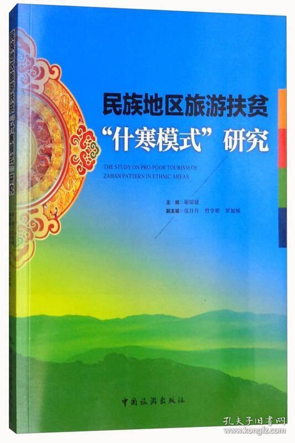 """民族地区旅游扶贫""""什寒模式""""研究"""