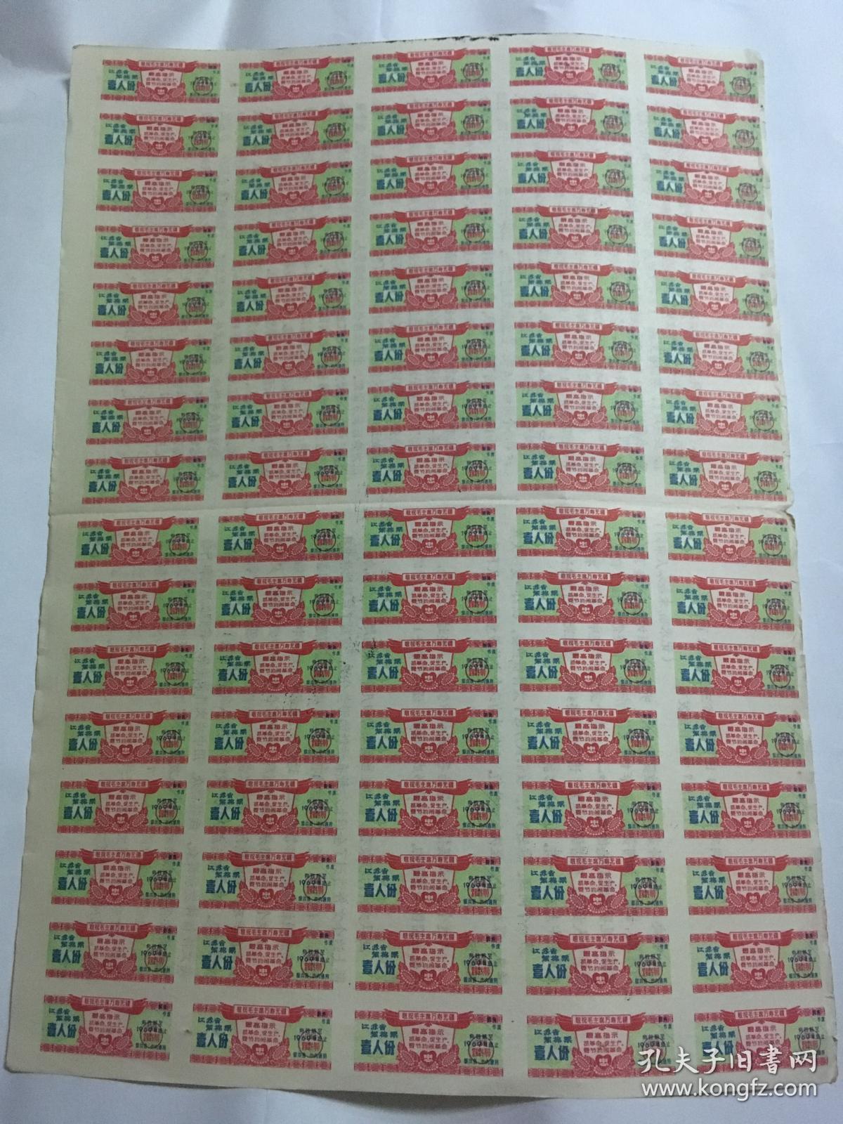 【布票】1969年江苏省絮棉票1人份方连 文革特色 5大张300小张