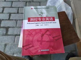 测控专业英语  二手书
