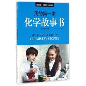 我的第一套课外故事书——我的第一本化学故事书(四色)