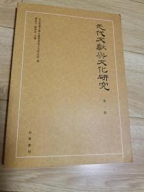 元代文献与文化研究(第1辑)