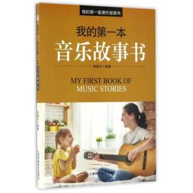 我的第一套课外故事书——我的第一本音乐故事书(四色)