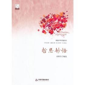 哲思妙悟(文学馆.精品赏析)