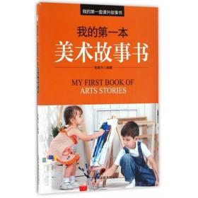 我的第一套课外故事书——我的第一本美术故事书(四色)