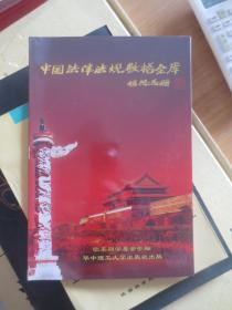 中国法律法规数据全库(全新未拆封)