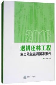 正版新书2016退耕还林工程生态效益检测国家报告