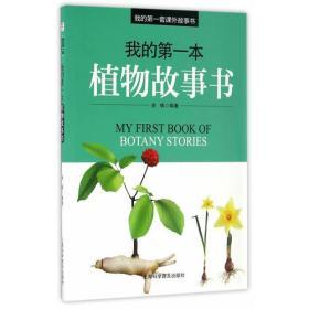 我的第一套课外故事书——我的第一本植物故事书(四色)