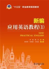 新编应用英语教程(1)
