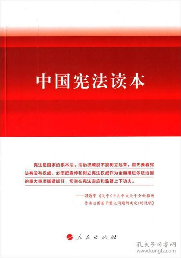 中国宪法读本