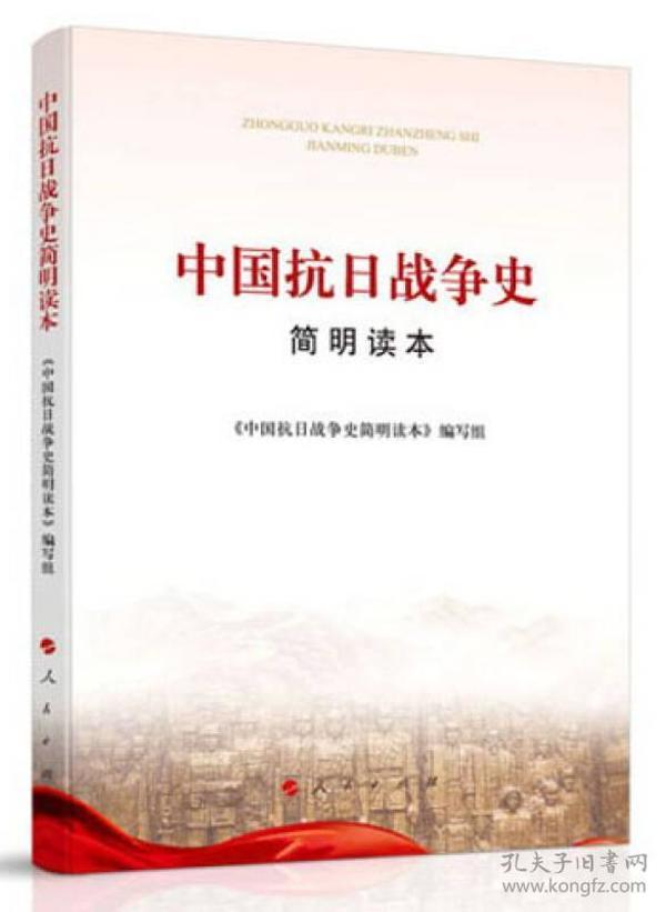 中国抗日战争史 简明读本