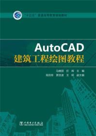 AutoCAD建筑工程绘图教程
