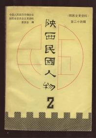 陕西民国人物 2   陕西文史资料第24辑  印3000册