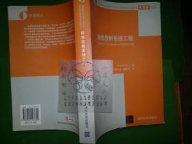 信息技术和电气工程学科国际知名教材中译本系列:线性控制系统工程++