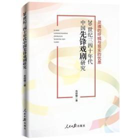 戏剧史研究:20世纪三四十年代中国先锋戏剧研究