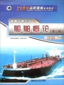 船舶概论(第2版)/21世纪高职船舶系列教材·船舶工程专业