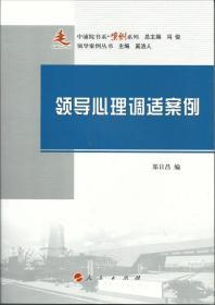 中浦院书系·案例系列:领导心理调适案例