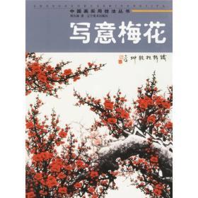 中国画实用技法丛书:写意梅花