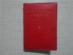 毛主席语录(英文)缺林题 128开 一版一印