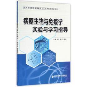 病原生物与免疫学实验与学习指导