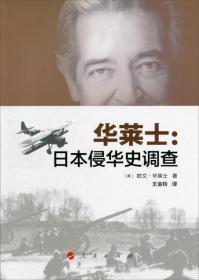 華萊士:日本侵華史調查