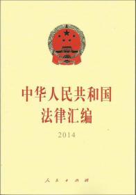 中华人民共和国法律汇编.2014