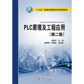 PLC原理及工程应用(第二版) 9787512381186