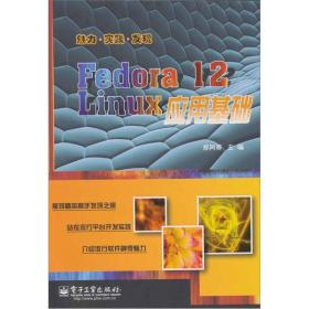 Fedora 12 Linux应用基础