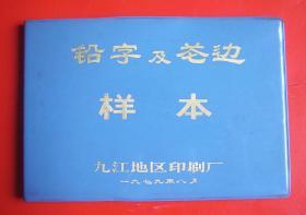 1979年带毛语录《铅字及花边样本》