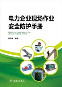 电力企业现场作业安全防护手册
