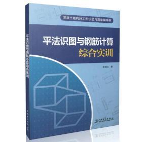 平法识图与钢筋计算综合实训/李晓红/混凝土结构施工图识读与算量辅导书