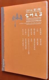 台州文学 2016年第3期