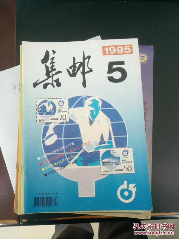 集邮1995.5