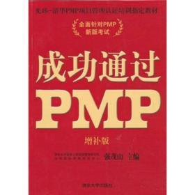 成功通过PMP