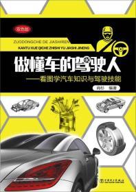 做懂车的驾驶人——看图学汽车知识与驾驶技能