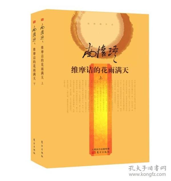 南怀瑾:维摩诘的花雨满天(全二册)(精装)