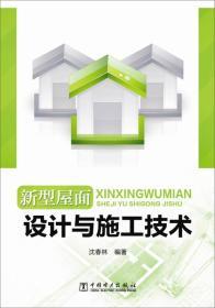 新型屋面设计与施工技术