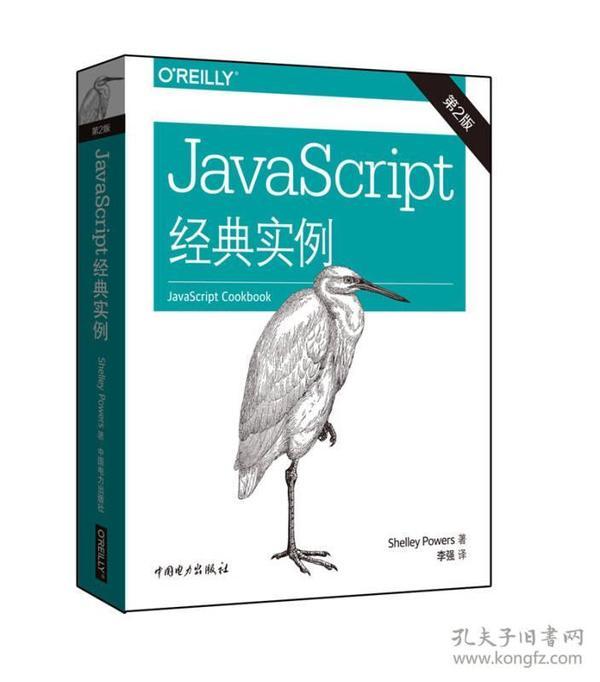 JavaScript经典实例(第二版)