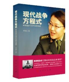 现代战争方程式-科技进步与百年战争演变 人民出版社 人民出版社 2015年01月01日 9787010143644