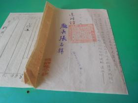 贵州省政府教育厅训令 训字第432号  收文字第889   实物拍照  品如图